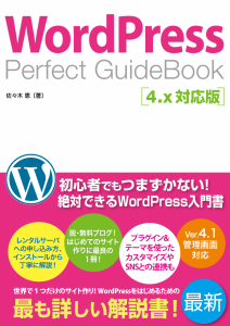 WordPress Perfect Guidebook 4.x 対応版