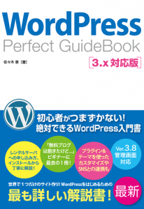 WordPress Perfect Guidebook 3.x 対応版