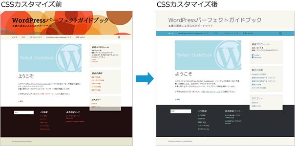 CSSカスタマイズ前後のスクリーンショット