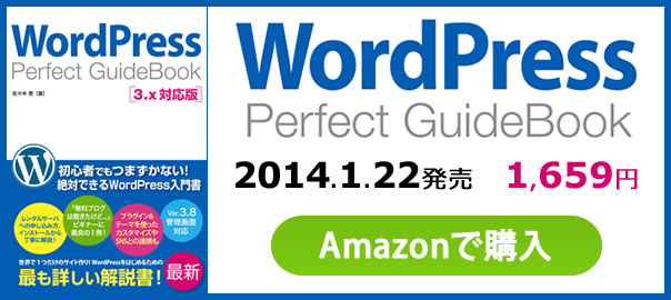 『WordPress Perfect Guidebook』をAmazonで購入