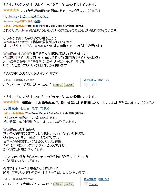 Amazonレビューのスクリーンショット